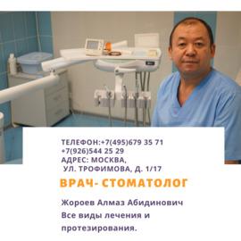 Жороев Алмаз Абидинович