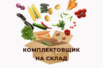Комплектовщик/кладовщик