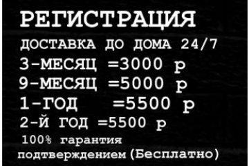 РЕГИСТРАЦИЯ 5500 РУБЛЕЙ 100% ГАРАНТИЯ +ПОДТВЕРЖДЕНИЕ