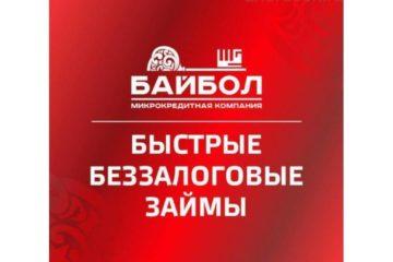 МикроКредит»Байбол»